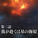 Eyecatch ヤマト2199 第2話