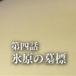 Eyecatch ヤマト2199 第4話