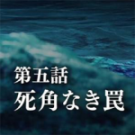 Eyacatch ヤマト2199 第5話