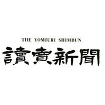 読売新聞 yomiuri