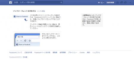 Facebook連動 1