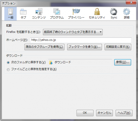 firefox_download_setting