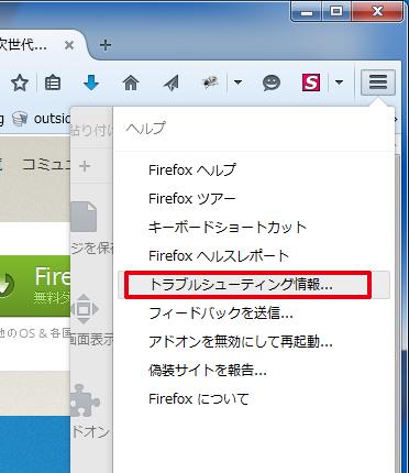 firefox_reset_02