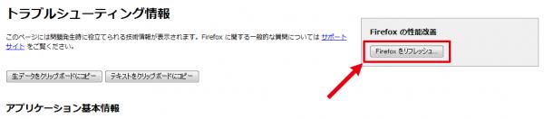 firefox_reset_03