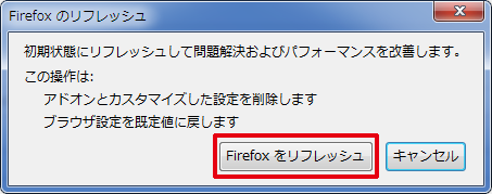 firefox_reset_04