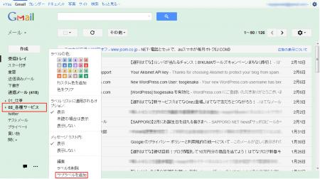 gmail画面画像