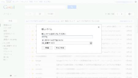 gmail画面画像2
