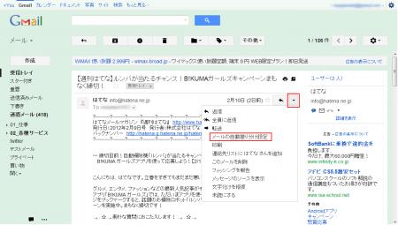 gmail画面画像3