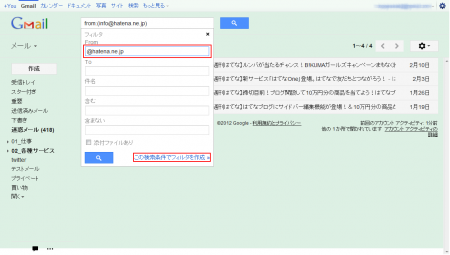 gmail画面画像4