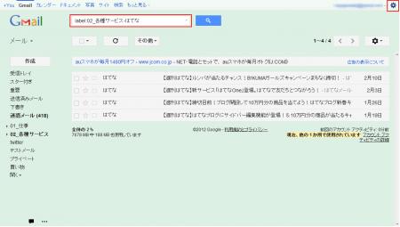gmail画面6