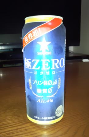 極ZERO ゴクゼロ