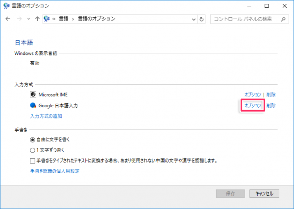 google_japanese_05