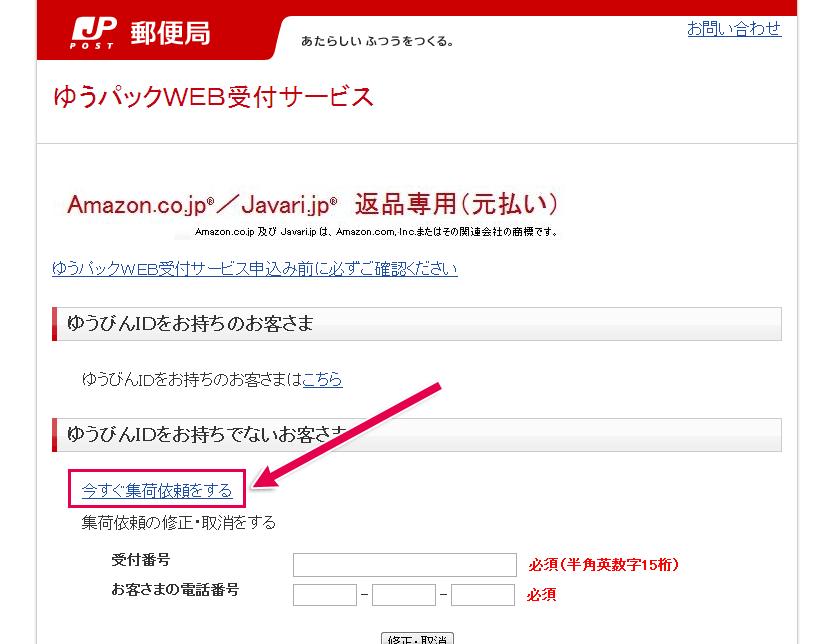 郵便 集荷 依頼 日本
