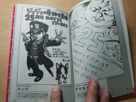JOJO by Toriyama & Togashi