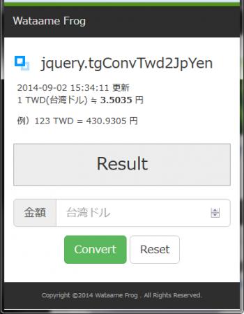 jquery.tgConvTwd2JpYen