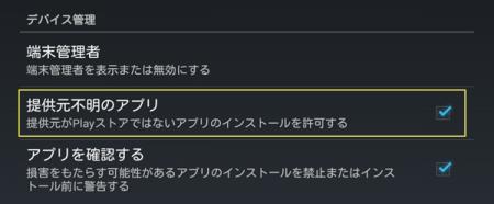 Nexus7(2013)で「艦これ」01