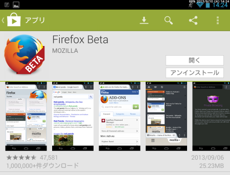 Nexus7(2013)で「艦これ」03