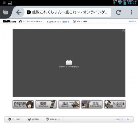 Nexus7(2013)で「艦これ」07