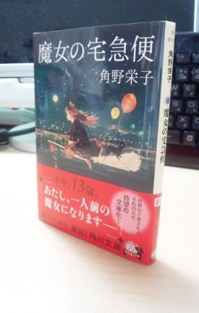 文庫版 魔女の宅急便 01