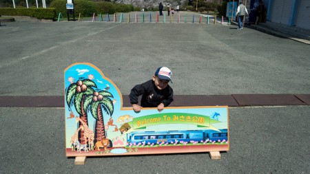 みさき公園 記念撮影