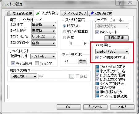 NextFTP画面画像