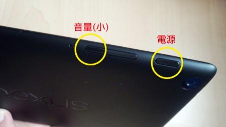 Nexus7 スクリーンショット撮り方
