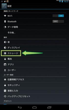 Nexus7再接続