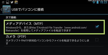 Nexus7再接続3