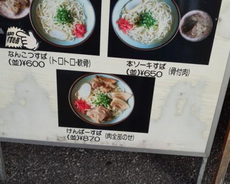 okinawa_02_04