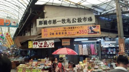 okinawa_03