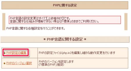 phpini_004