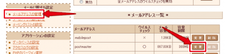 postmaster_001
