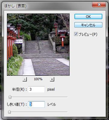 Photoshop補正03