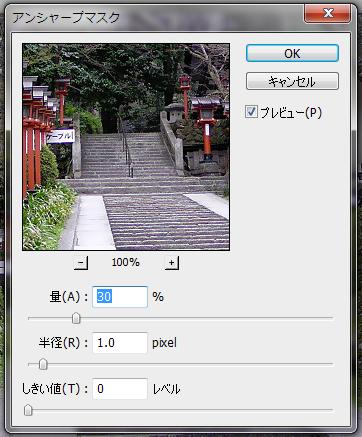 Photoshop補正05