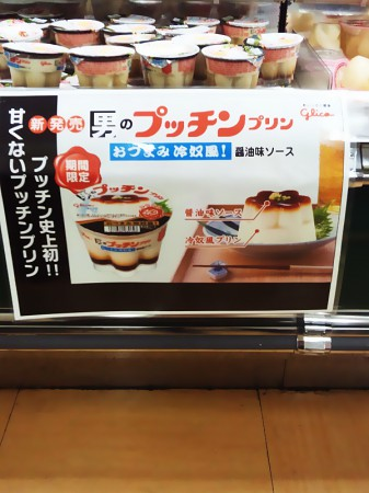 Pucchin Pudding Sales