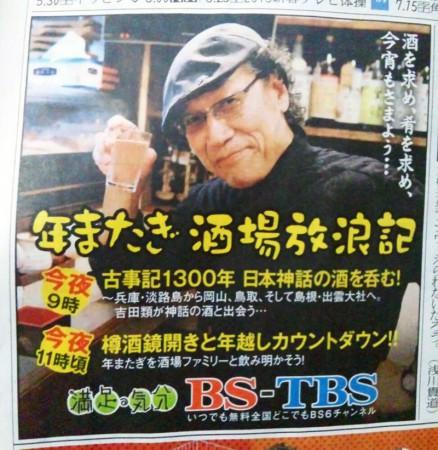 2012年またぎ酒場放浪記