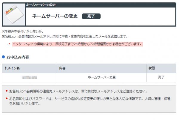 sakura_onamae_12