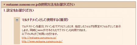 sakurainternet_controlpanel_www
