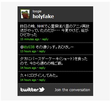 Twitter窓