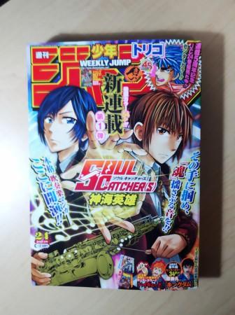 週刊少年ジャンプ24号