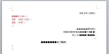 word_sashikomi_01