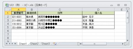 word_sashikomi_02