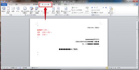 word_sashikomi_03