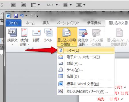 word_sashikomi_04