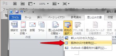 word_sashikomi_05