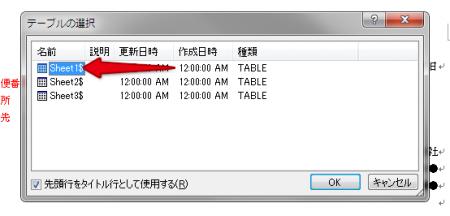 word_sashikomi_06