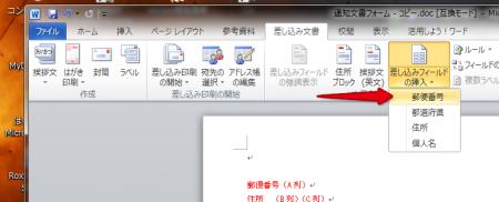 word_sashikomi_07