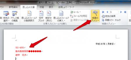 word_sashikomi_11