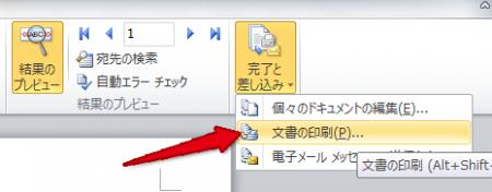 word_sashikomi_12