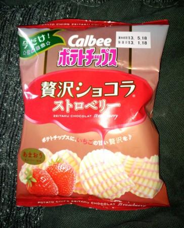 贅沢ショコラストロベリー01